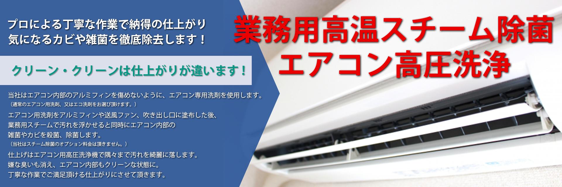 業務用高温スチーム除菌・エアコン高圧洗浄